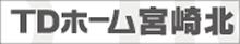 TDホーム宮崎北