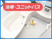 浴槽・ユニットバス