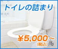 トイレの詰まり ¥5,000(税込)~