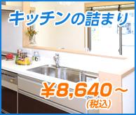 キッチン詰まり¥8,640(税込)~