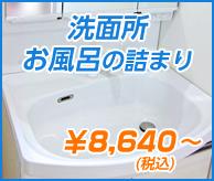 洗面所・お風呂の詰まり¥8,400(税込)~